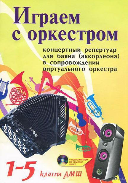 Играем с оркестром. Концертный репертуар для баяна (аккордеона) в сопровождении виртуального оркестра. 1-5 классы ДМШ (+ CD) — фото, картинка