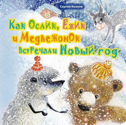 Как Ослик, Ёжик и Медвежонок встречали Новый год — фото, картинка