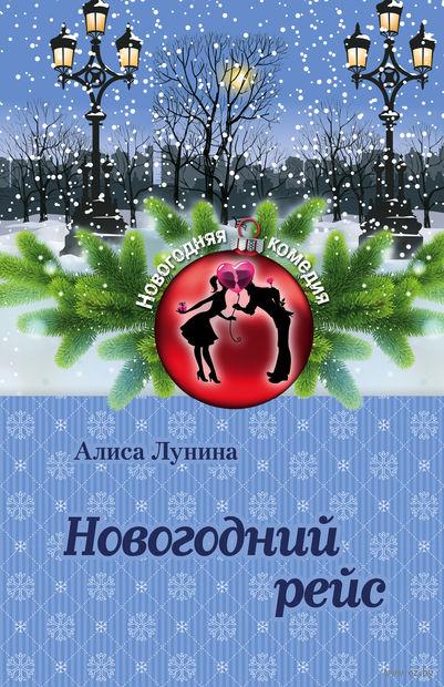 Новогодний рейс (м). Алиса Лунина