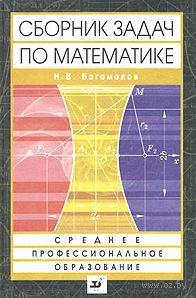 Богомолов решебник по математике высшая школа