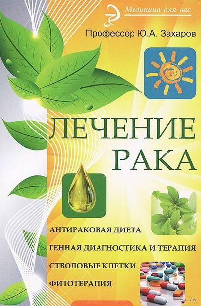Лечение рака. Юрий Захаров