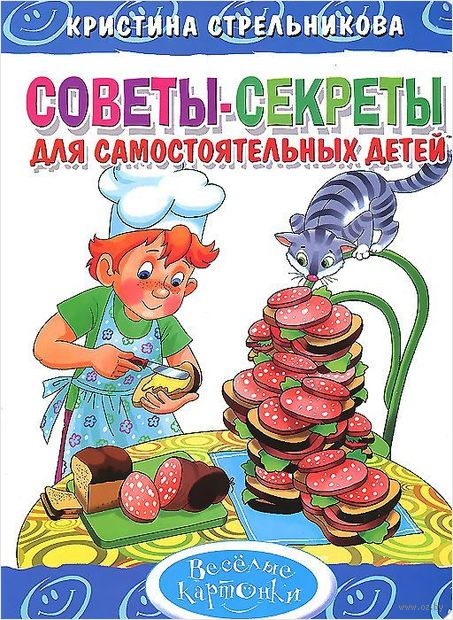 Советы-секреты для самостоятельных детей. Кристина Стрельникова