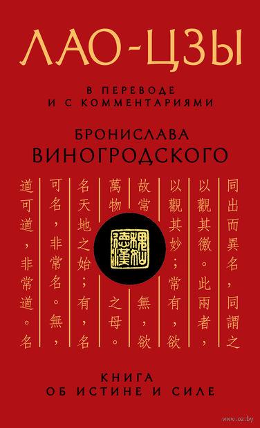 Лао-цзы. Книга об истине и силе. Лао Цзы