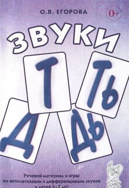 Звуки Т, Ть, Д, Дь. Речевой материал и игры по автоматизации и дифференциации звуков у детей 5-7 лет. Ольга Егорова