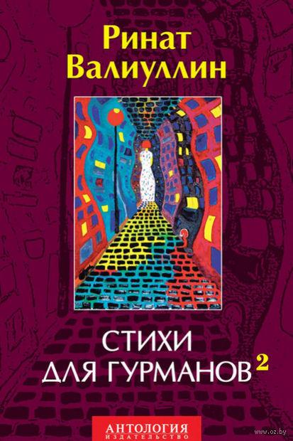 Стихи для гурманов-2. Ринат Валиуллин
