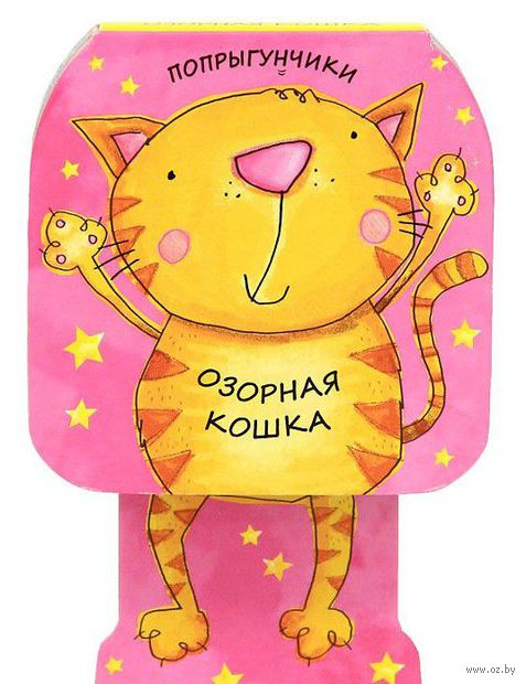Озорная кошка. Книжка-игрушка. Лариса Бурмистрова, Виктор Мороз