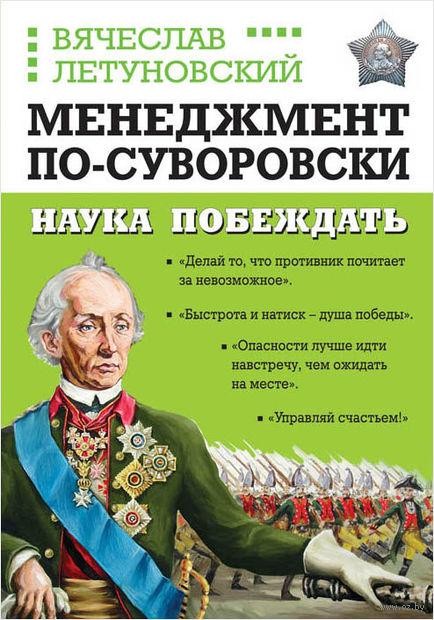 Менеджмент по-Суворовски. Наука побеждать. Вячеслав Летуновский