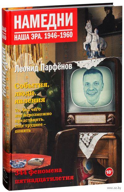 Намедни. Наша эра. 1946-1960. Леонид Парфенов