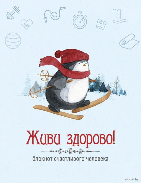 "Блокнот счастливого человека ""Живи здорово! (Пингвин)"" (170x215 мм)"