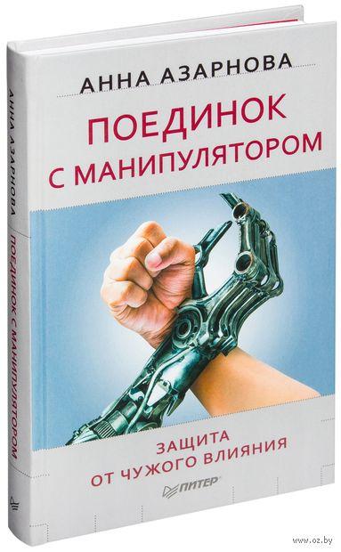 Поединок с манипулятором. Защита от чужого влияния. Анна Азарнова