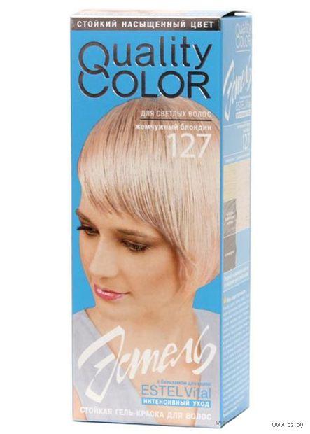 """Гель-краска """"Эстель Quality Color"""" (тон: 127, жемчужный блондин)"""