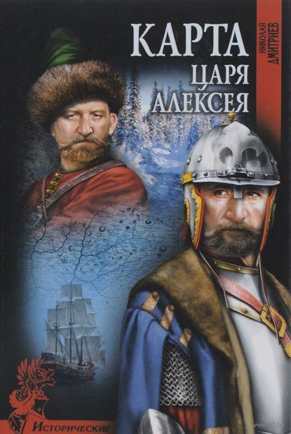 Карта царя Алексея. Николай Дмитриев