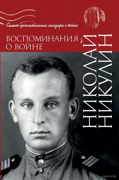Воспоминания о войне. Николай Никулин