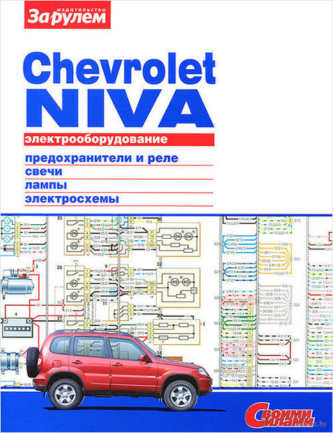 Chevrolet Niva. Электрооборудование