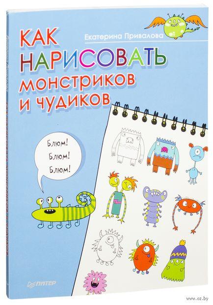 Как нарисовать монстриков и чудиков. Екатерина Привалова