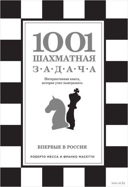 1001 шахматная задача. Интерактивная книга, которая учит выигрывать — фото, картинка