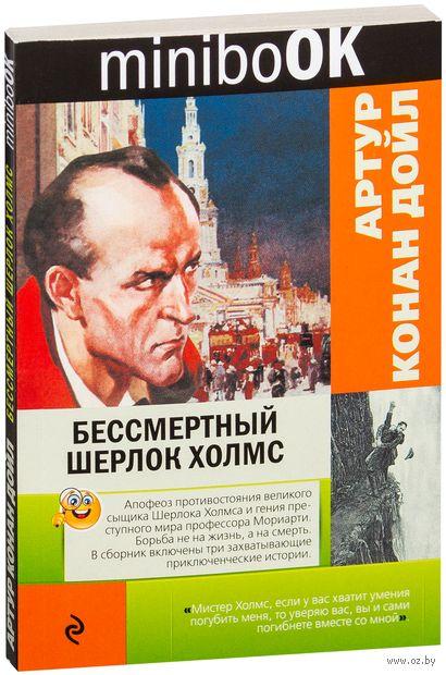 Бессмертный Шерлок Холмс (м) — фото, картинка