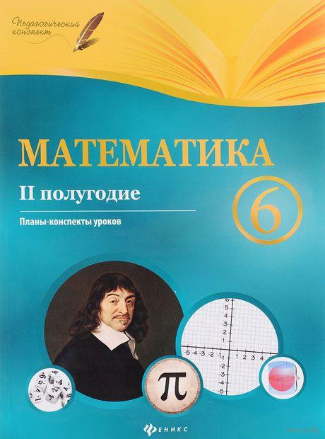 Математика. 6 класс. 2 полугодие. Планы-конспекты уроков — фото, картинка