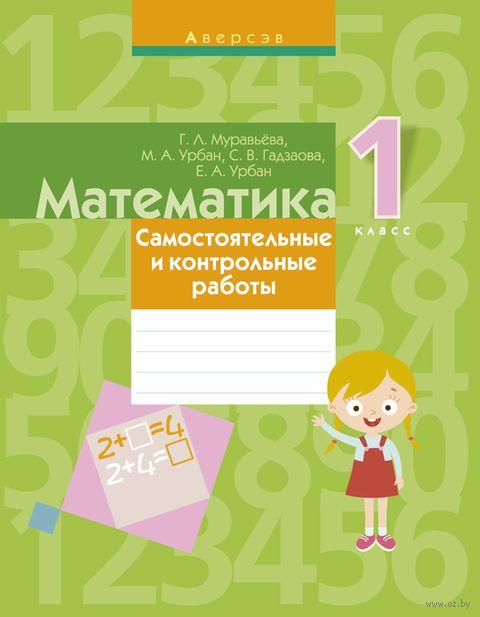 Математика. 1 класс. Самостоятельные и контрольные работы — фото, картинка