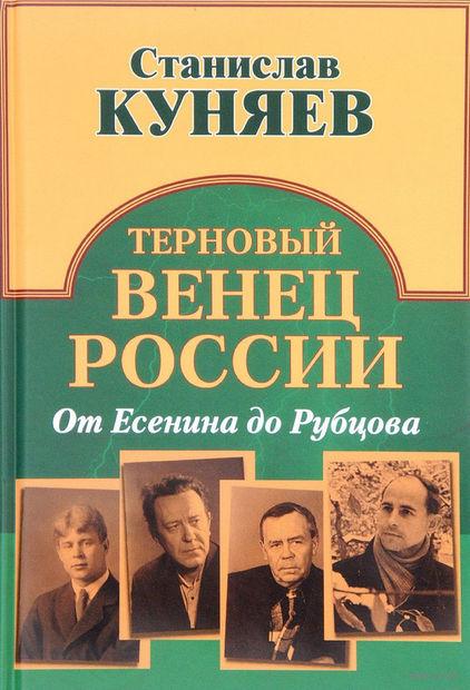 Терновый венец России. От Есенина до Рубцова — фото, картинка