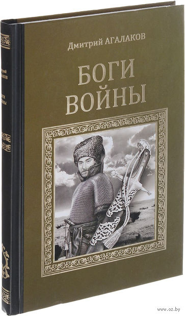 Боги войны — фото, картинка