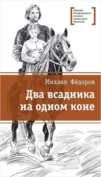 Два всадника на одном коне — фото, картинка
