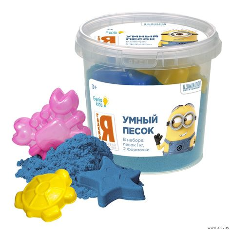 """Набор для лепки из песка """"Умный песок голубой. Гадкий Я"""" (1 кг) — фото, картинка"""