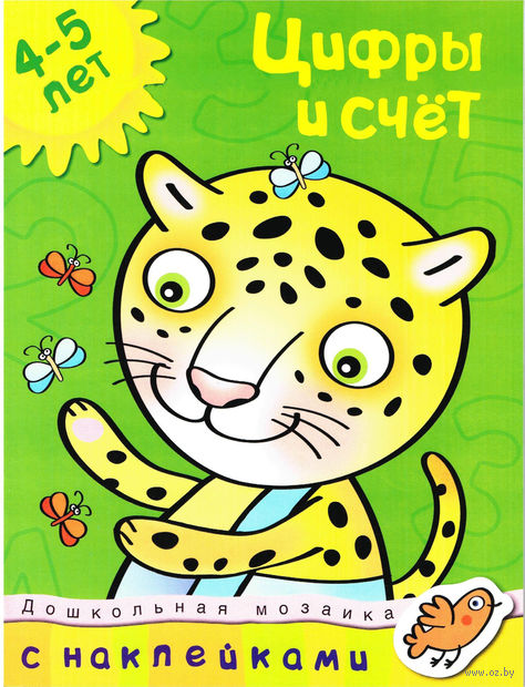 Цифры и счет. 4-5 лет. Ольга Земцова