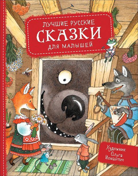 Лучшие русские сказки для малышей — фото, картинка