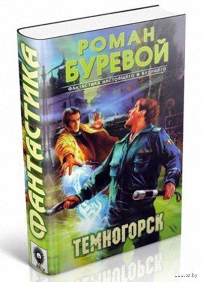 Темногорск. Роман Буревой