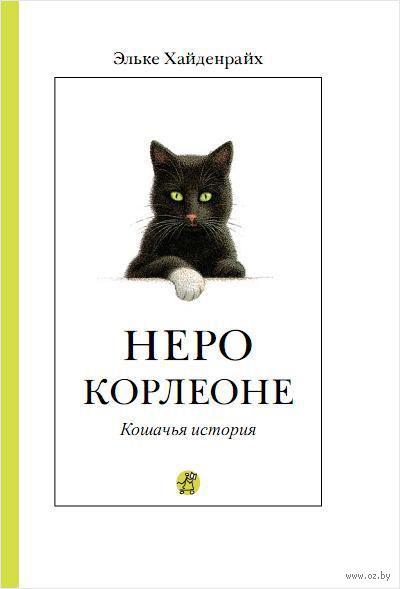 Неро Корлеоне. Кошачья история. Эльке Хайденрайх