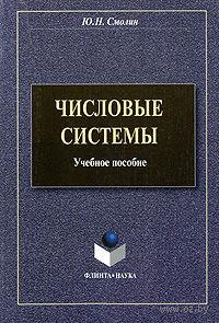 Числовые системы. Юрий Смолин