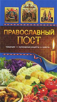 Православный пост. Традиции, кулинарные рецепты, советы