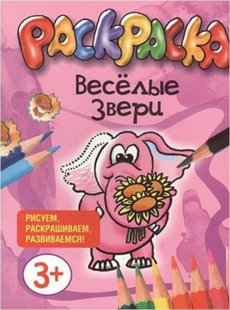 Веселые звери. Д. Дмитриев