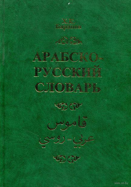 Арабско-русский словарь. Харлампий Баранов