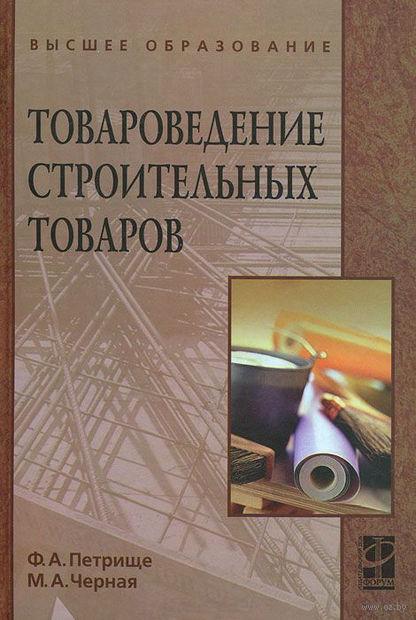 Товароведение строительных товаров. Франц Петрище, Маргарита Черная