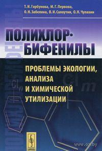 Полихлорбифенилы. Проблемы экологии, анализа и химической утилизации — фото, картинка