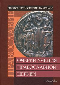 Православие. Очерки учения Православной Церкви — фото, картинка