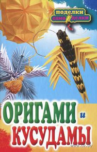 Оригами и кусудамы. С. Владимирова