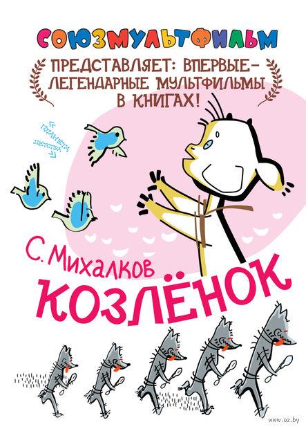 Козленок. Сергей Михалков