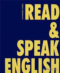 Read & Speak English. Татьяна Дроздова
