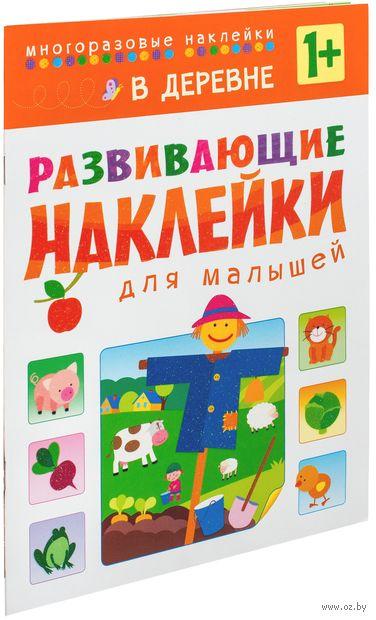В деревне. Развивающие наклейки для малышей — фото, картинка