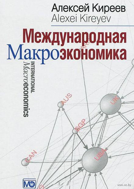 Международная макроэкономика. Алексей Киреев