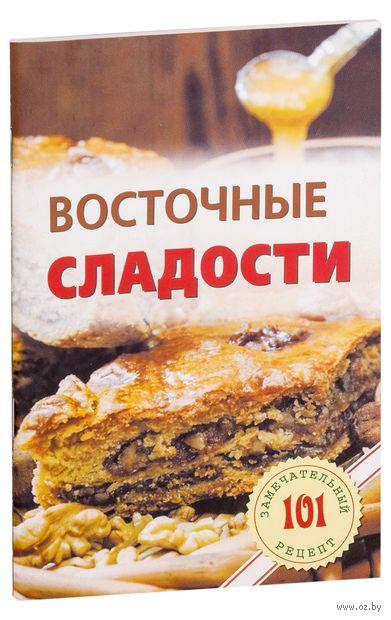 Восточные сладости. Владимир Хлебников
