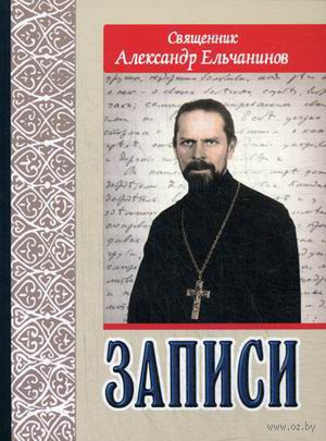 Священник Александр Ельчанинов. Записи. Священник Александр Ельчанинов