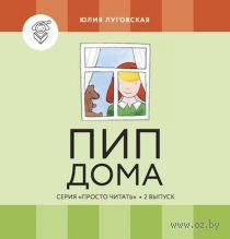 Пип дома (комплект из 4 книг + обучающая игра). Юлия Луговская