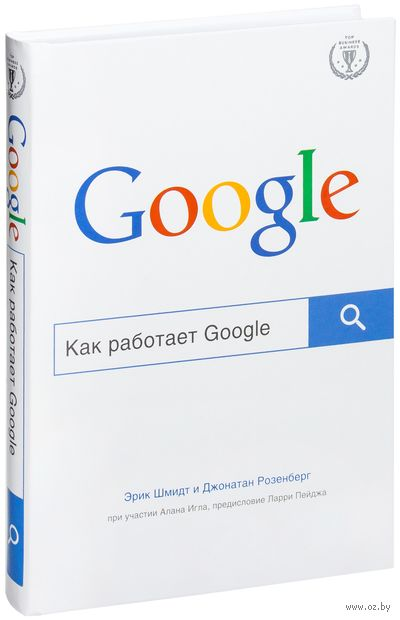 Как работает Google. Эрик Шмидт, Джонатан Розенберг