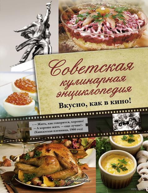 Советская кулинарная энциклопедия. Вкусно, как в кино! — фото, картинка