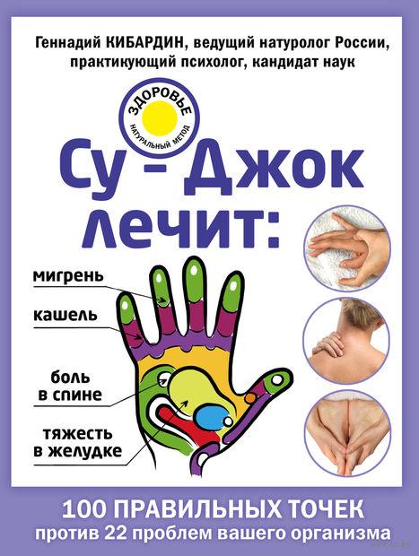 Су-Джок лечит: боль в спине, мигрень, кашель, тяжесть в желудке. Геннадий Кибардин