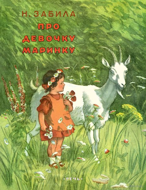 Про девочку Маринку — фото, картинка